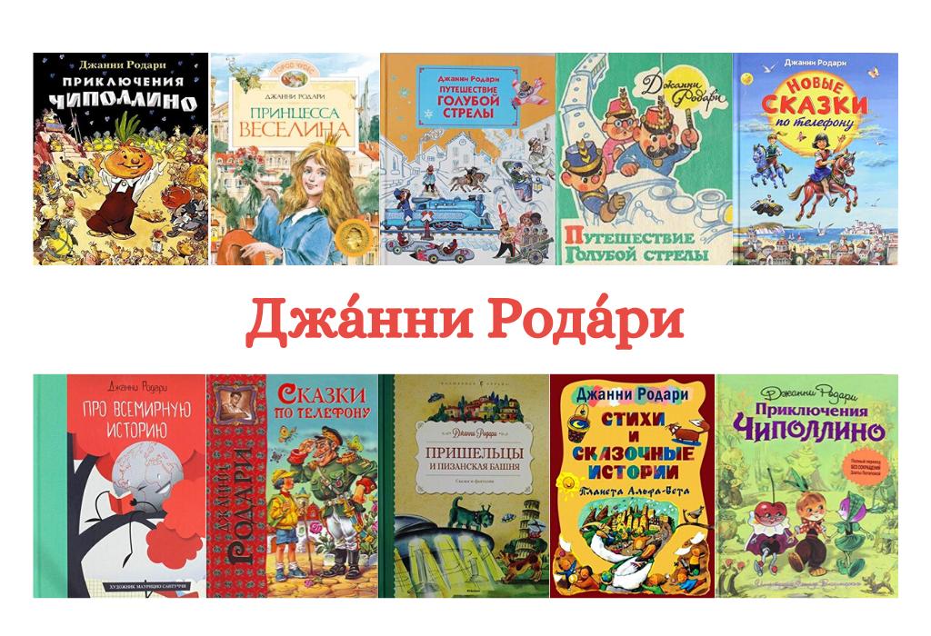 Gianni Rodari en ruso - abecedario Rodari - Telar de Libros